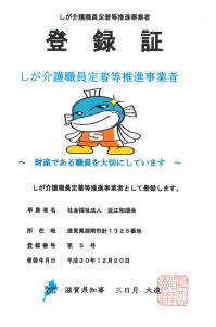 ★しが介護人材登録証【近江和順会】画像