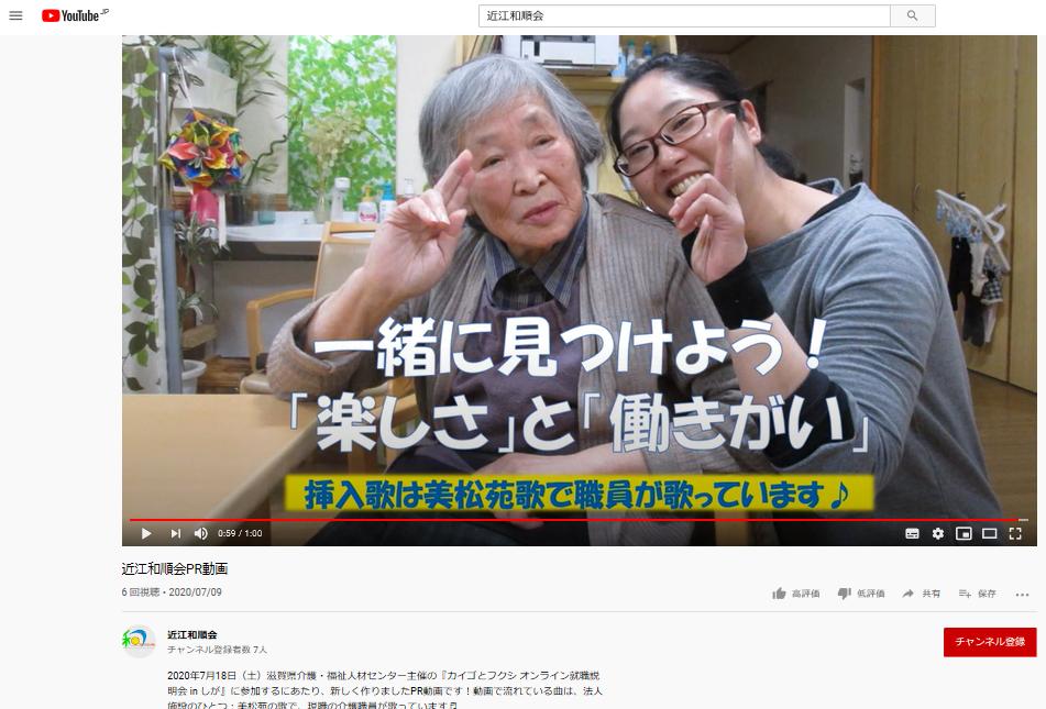 近江和順会PR動画